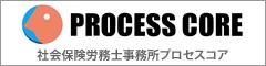 プロセスコア